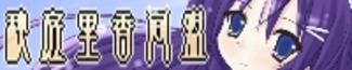 秋庭里香同盟トップページ